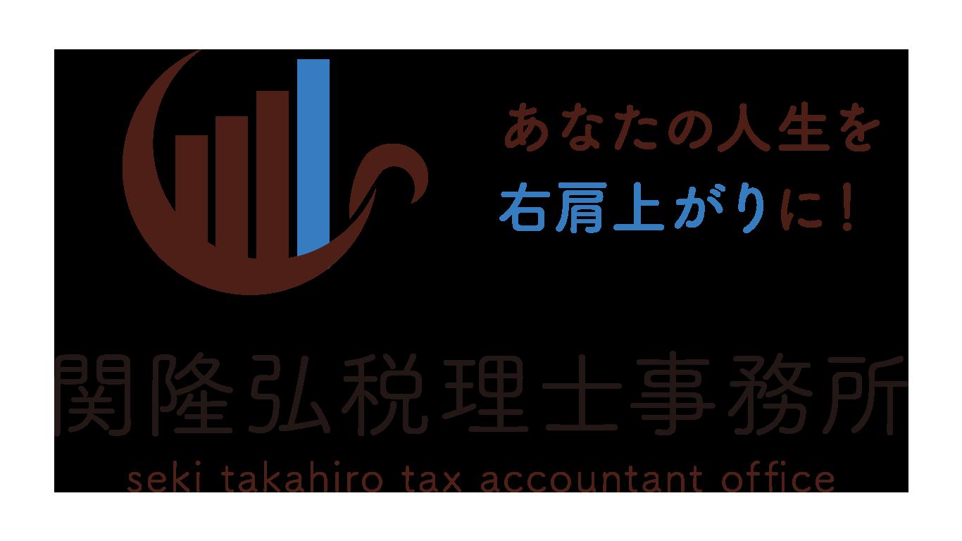 世田谷区や目黒区の創業支援 ❘ 関隆弘税理士事務所